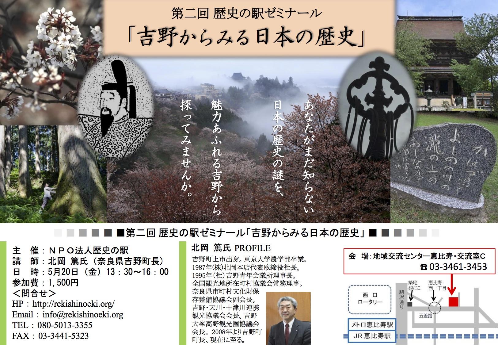 5月20日(木)開催の歴史の駅ゼミナール開催のお知らせ「吉野からみる日本の歴史」