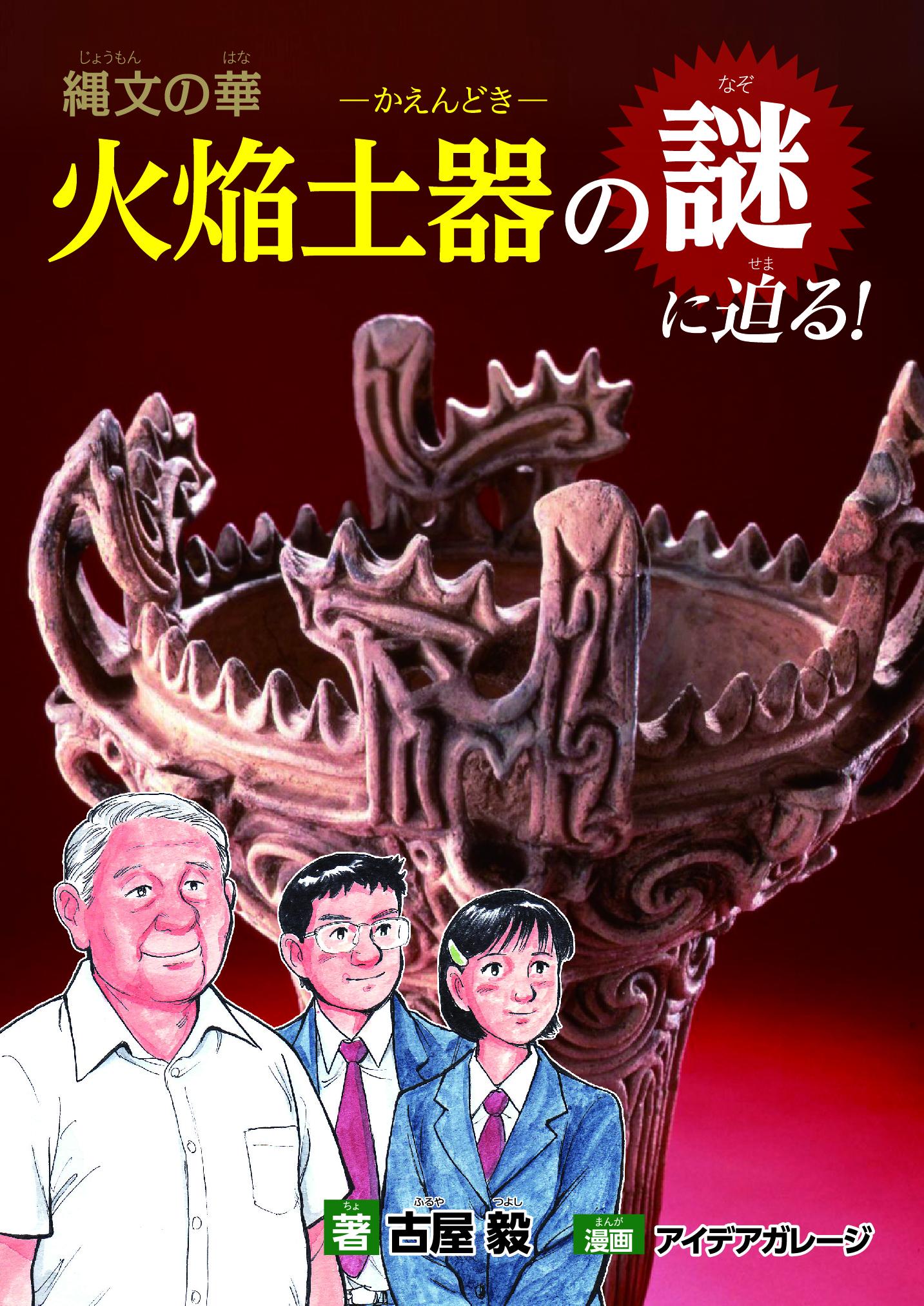 「火焔土器の謎」の漫画本完成