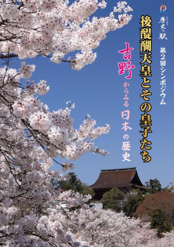 【歴史の駅】後醍醐天皇とその皇子たち〜吉野からみる日本の歴史〜