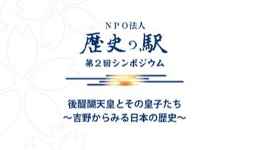 【レポート】「後醍醐天皇とその皇子たち〜吉野からみる日本の歴史〜」