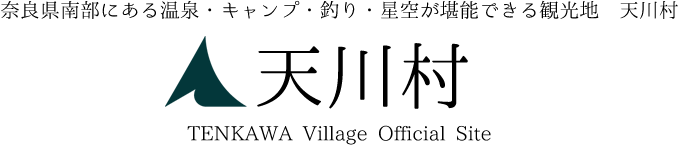 平成29年4月13日(木)~25日(火)日本橋まほろば館における天川村イベント開催のお知らせ