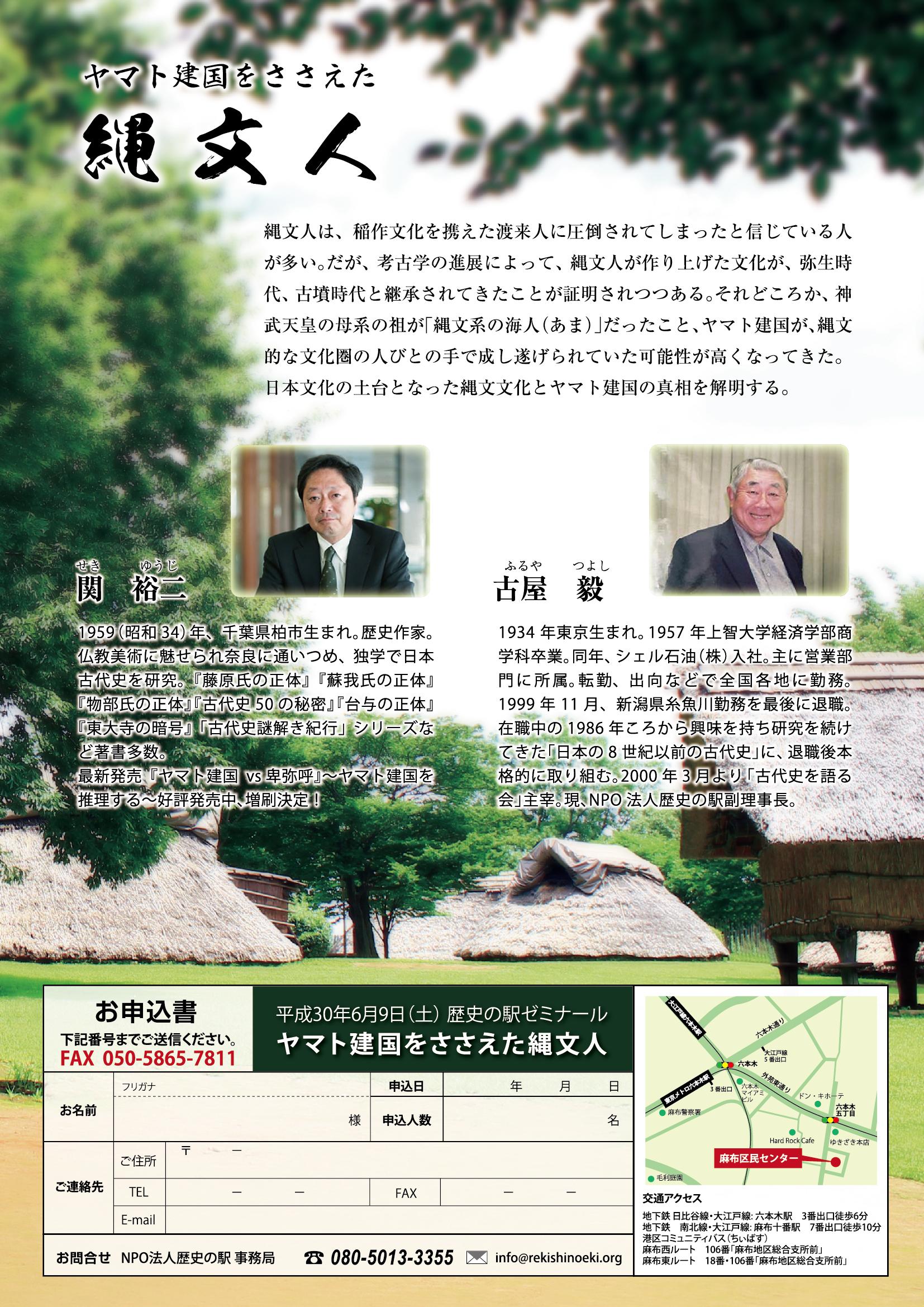 NPO法人歴史の駅ゼミナール ヤマト建国をささえた縄文人