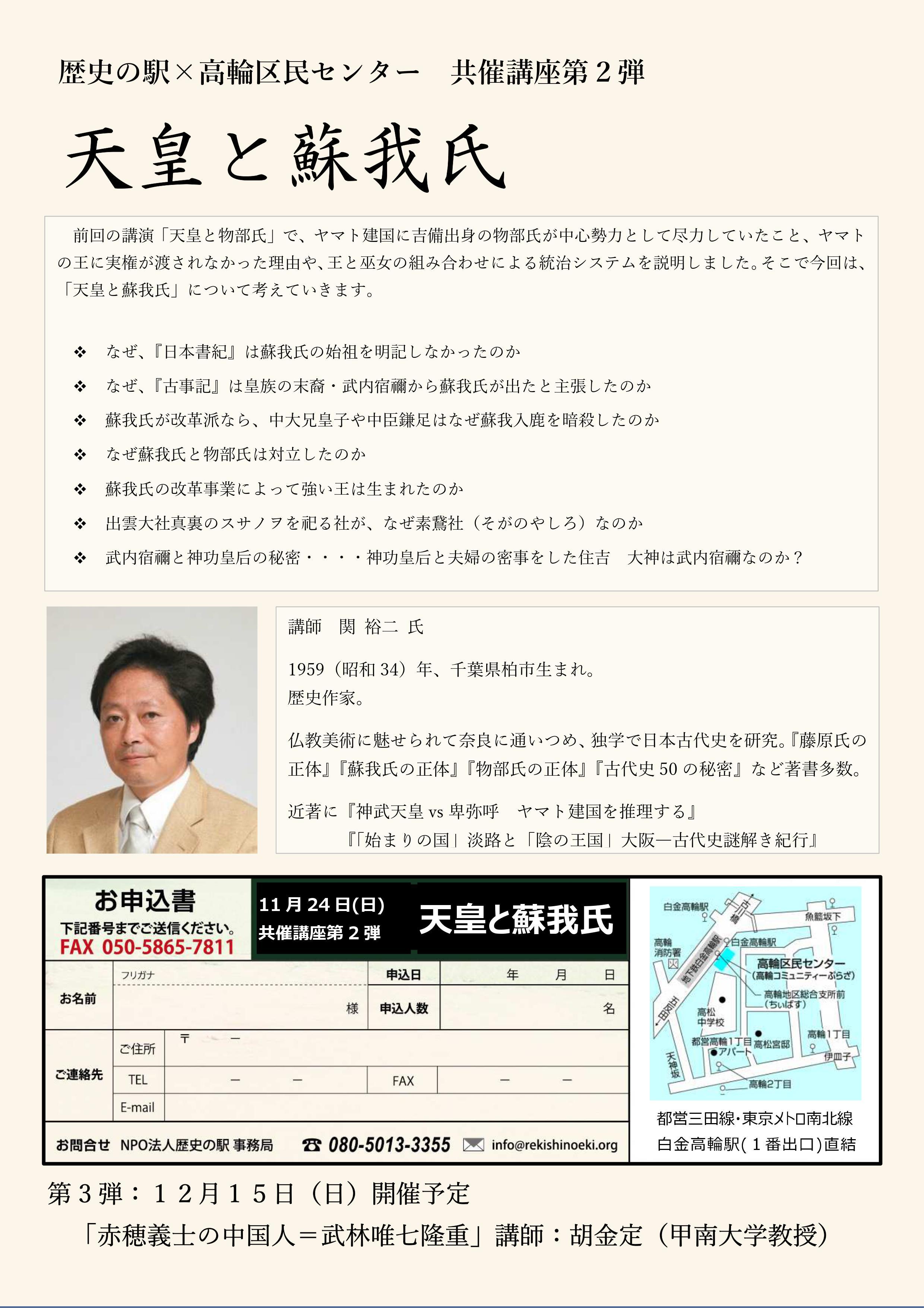 NPO法人歴史の駅×高輪区民センター「天皇と蘇我氏」