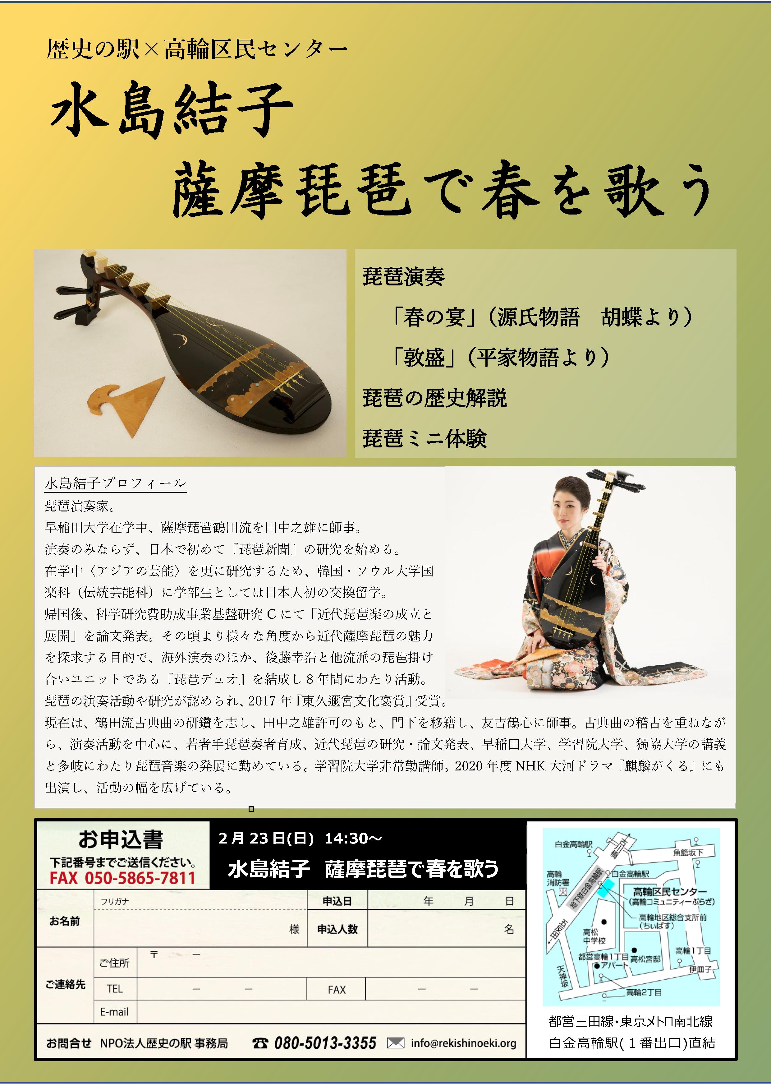 「水島結子 薩摩琵琶で春を歌う」